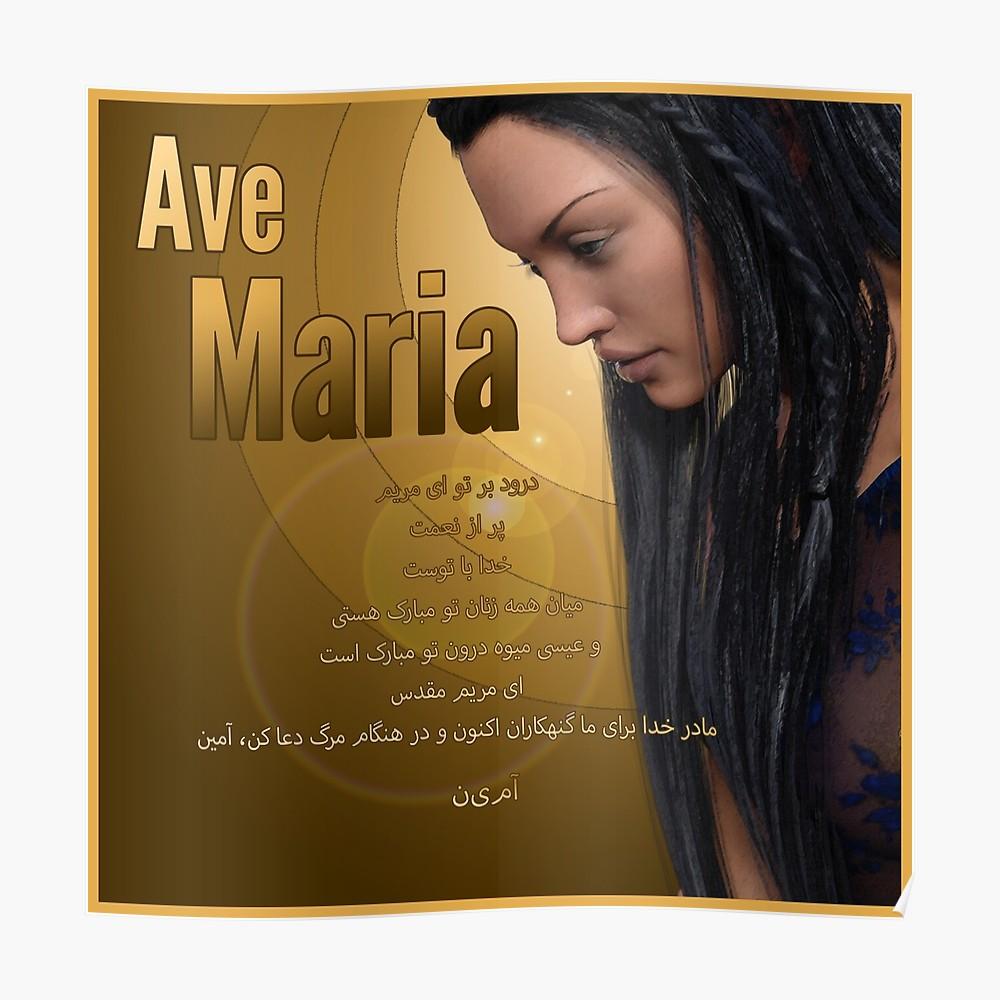Ave Maria Wall Art